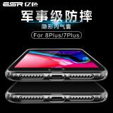 亿色 苹果7&8 Plus手机壳 iPhone7 plus&8 Plus手机壳 5.5英寸手机套 透明硅胶强保护壳 原护 黑 25.9元
