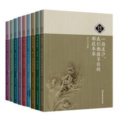 民国大师经典书系(套装共9册)