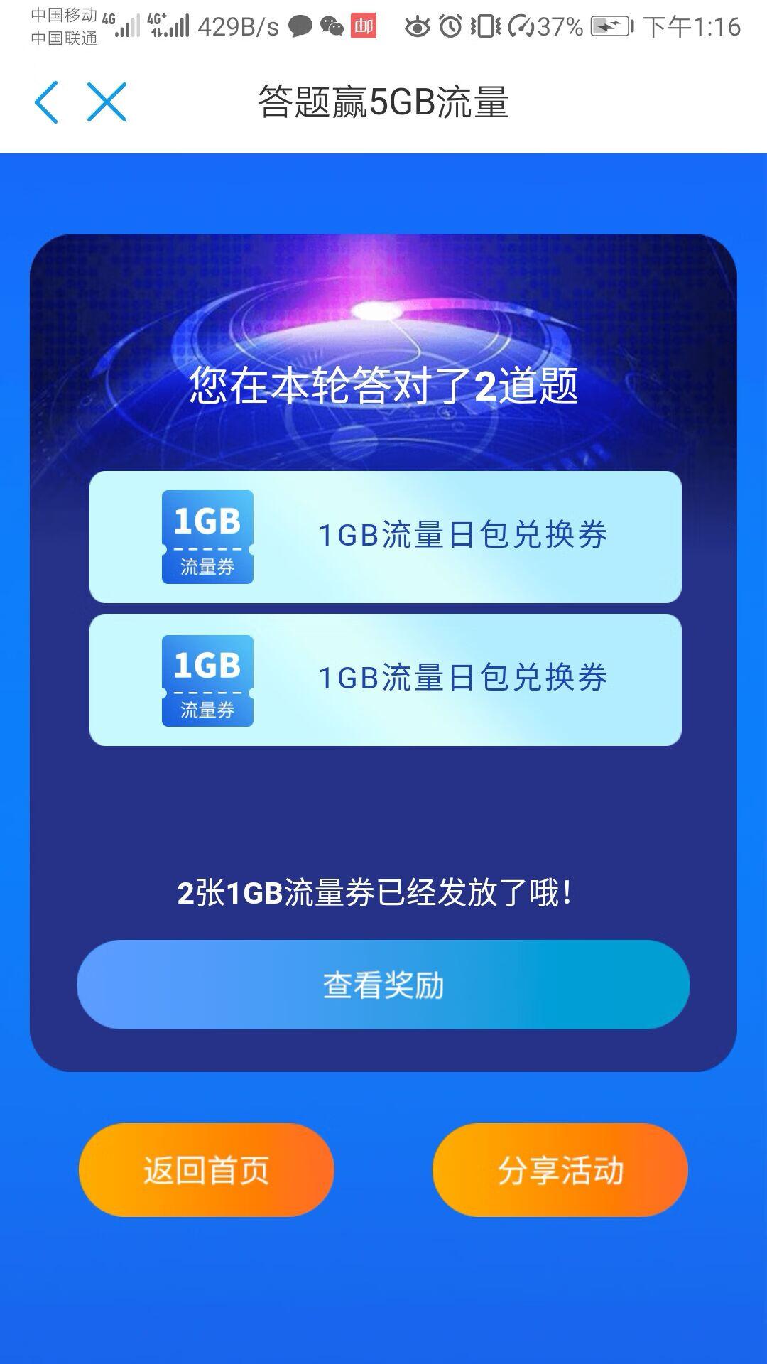中国移动答题得5G的数据流量