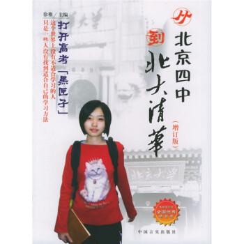 从北京四中到北大清华:打开必发黑匣子(增订版)