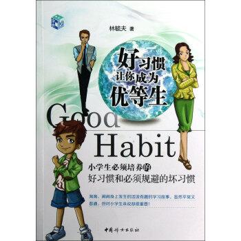 好习惯让你成为优等生:小学生必须培养的好习惯和必须规避的坏习惯
