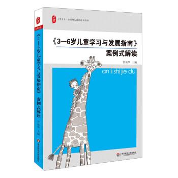 大夏书系:《3-6岁儿童学习与发展指南》案例式解读