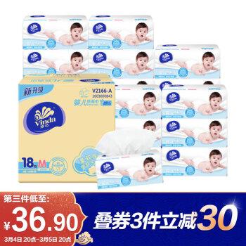 京东商城:Vinda维达 婴儿抽纸3层150抽*18包(153*195mm)*3件140.7元包邮(双重优惠,合46.9元/件)