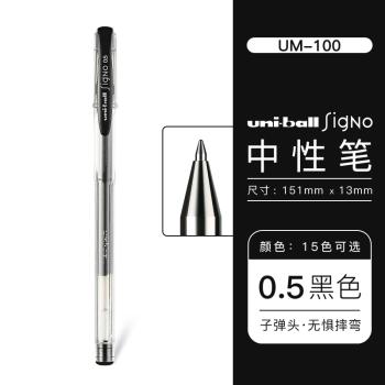 日本UMI三菱um-100学生用中性笔彩色水笔签字笔0.5mm0.7mm多色套装中性笔 黑色0.5