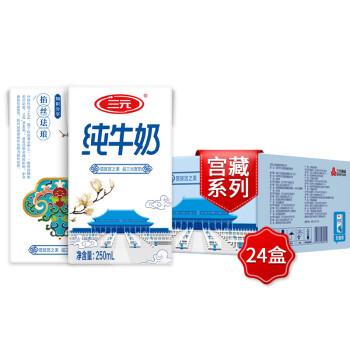 1日0点、61预告: 250mlx24盒x3件三元 小方白纯牛奶  101.56元