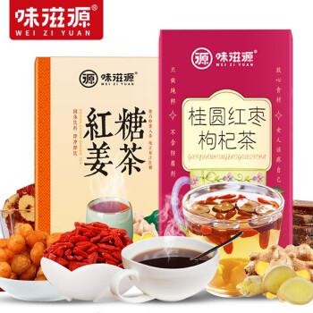 味滋源(桂圆红枣枸杞茶+红糖姜茶)2盒速溶调理茶营养茶黑糖袋装三只松鼠类似款 一件