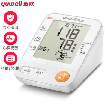 鱼跃(YUWELL)电子血压计家用医用上臂式高血压测量仪器表YE670A