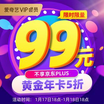 京东商城:18点开始:爱奇艺 vip会员 12个月99元