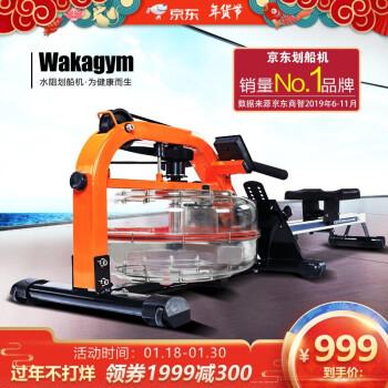 Wakagym 哇咖 W3 室内划船机 英伦橙【5周年纪念款】