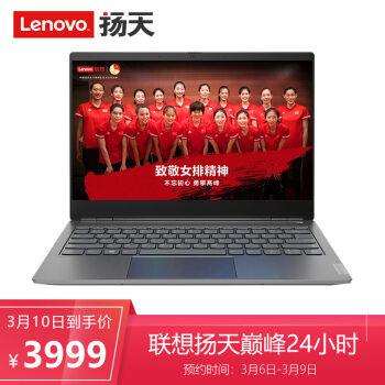 京东商城:Lenovo 联想 威6 Pro 14英寸笔记本电脑(i5-8265U、8GB、256GB、R540X)3999元包邮