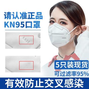 京东商城:Lamdown KN95级别 防雾霾口罩 5只65.9元