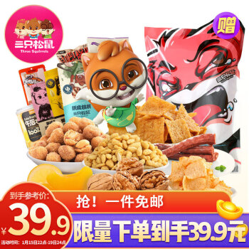 京东商城:22点开始:Three Squirrels 三只松鼠 表情包坚果零食礼包 1095g/7袋 *2件59.6元包邮(合29.8元/件)
