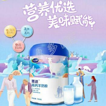 飞鹤菁适高钙羊奶粉飞鹤菁适羊奶粉700g高钙高铁乳白蛋白粉中老年成人奶粉 1
