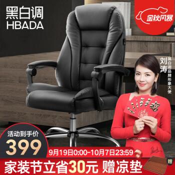Hbada黑白调 HDNY166电脑椅PU皮老板椅