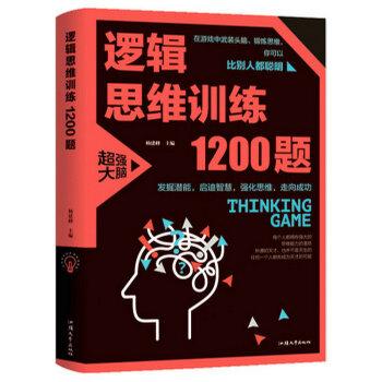 逻辑思维训练1200题 逻辑推理训练 科学游戏学生逻辑思维书籍 益智游戏 数学全脑思维训练开发游戏中