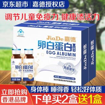 嘉德(JiaDe) 卵白蛋白 营养品 调节免疫力 调节体质 口服液保健食品 盒装