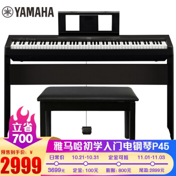雅马哈(YAMAHA)电钢琴88键重锤P45电子智能数码钢琴专业成人儿童初学p45型号官方标配+全套配件