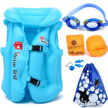 三奇儿童救生衣大浮力背心小孩马甲便携充气学游泳圈女童游泳装备 7401蓝+5104蓝5件套餐 S