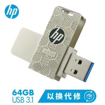 惠普(HP)64GB USB3.1 u盘 x610w高速U盘 旋转立体蜂巢 金属创意学生优盘