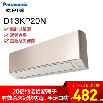 松下(Panasonic)除菌1.5匹一级变频 松下原装压缩机 自清洁 一键睡眠静音 家用挂式空调 D13KP20N