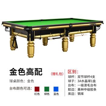 乔氏石库同款台球桌标准型成人家用美式台球案中式商用斯诺克桌球台 金腿高配(钢库)