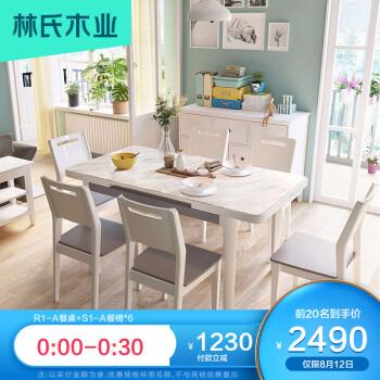 林氏木业 餐桌 北欧大理石实木餐桌 简约家用长方形吃饭桌椅组合4人LS058 LS058R1-A餐桌+LS058S1-A餐椅*6