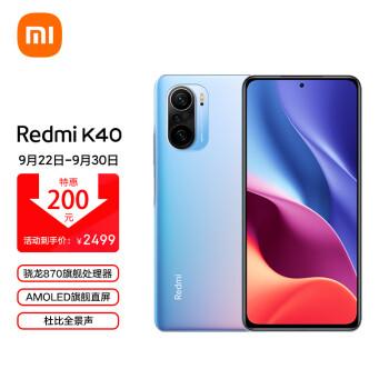 Redmi K40 骁龙870 三星AMOLED 120Hz高刷直屏 4800万高清三摄 12GB+256GB 幻境 游戏电竞5G手机 小米 红米