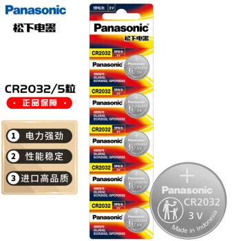 松下(Panasonic)CR2032进口纽扣电池3V适用手表电脑主板汽车钥匙遥控器电子秤小米盒子CR2032 五粒