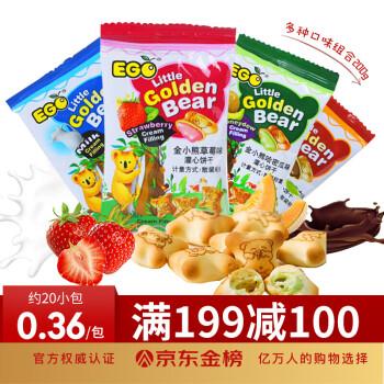 马来西亚进口 EGO金小熊夹心饼干 200g组合装 网红休闲零食 儿童食品
