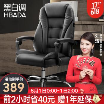 0点!Hbada黑白调 HDNY166电脑椅PU皮老板椅