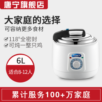 TONY/唐宁WQD60-2电压力锅智能电饭煲家用压力锅高压锅正品6L60-2 旋钮式双胆+6件 60-2 双胆+6件