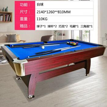 乔氏石库旗舰同款家用台球桌标准型成人美式黑八台球案室内乒乓球台二合一球桌商用 2.1米酒蓝色 7尺