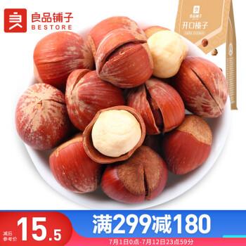良品铺子 原味榛子180g/袋 每日坚果干果炒货休闲零食特产大开口榛子