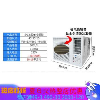 联保窗式空调一体机窗机空调冷-暖大小1p1.5P匹移动空调窗口式 KC-26小1.5匹单-冷遥控10-18平 三洋压