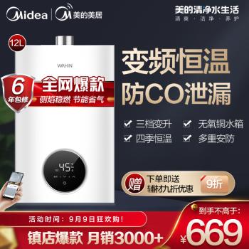 美的出品WAHIN华凌JSQ22-L1强排恒温燃气热水器变容12升