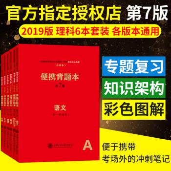 便携背题本高中知识记忆手册 语数英物理化学生物 6本套装 (全国卷)全一册通用 第7版 高考复习资料