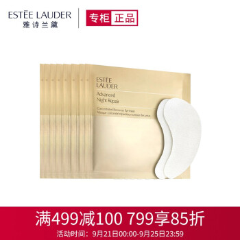 雅诗兰黛(Estee Lauder )肌透修护密集精华眼膜8对(小棕瓶 淡化干纹)