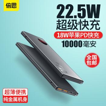 倍思 充电宝10000毫安 华为SCP超级快充22.5W移动电源 18W苹果PD双向快充小米安卓手机通用超薄小巧 锖色