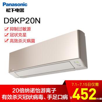 松下(Panasonic)除菌1匹一级变频 松下原装压缩机 自清洁 一键睡眠静音 家用挂式空调 D9KP20N