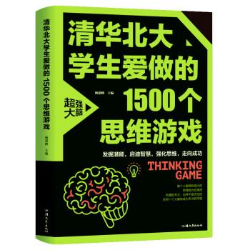 清华北大学生爱做的1500个思维游戏训练思维逻辑思维书籍 畅销书 青少年教育辅导 智力开发阅读