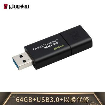 金士顿(Kingston)64GB USB3.0 U盘 DT100G3 黑色 滑盖设计 时尚便利