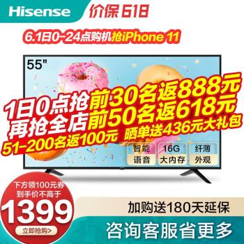海信H55E3A-Y 55英寸超高清4K液晶电视
