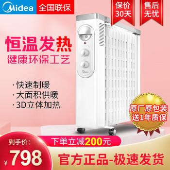 美的(Midea)取暖器 13片电热取暖器电暖器电暖气油汀 速热恒温暖气机取暖电器 白色
