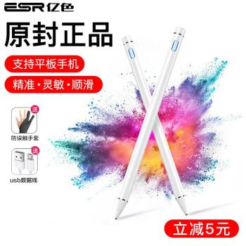 亿色(ESR)ipad电容笔微软surface pen触控笔apple pencil一代苹果笔华为平板m6/matepad pro触屏手写笔