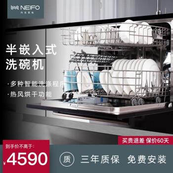 内芙(Neifo)内芙嵌入式洗碗机全自动家用智能高温除菌烘干8套节能省水 DW08B29A