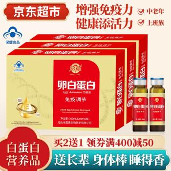 香港嘉德(JiaDe)卵白蛋白免疫调节口服液老年人营养品 增强免疫力成人抵抗力保健字号30ml*10 蓝帽子认证卵白蛋白