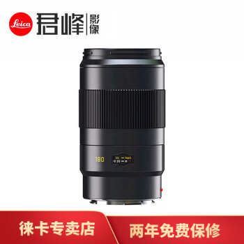 徕卡(Leica)S 180/3.5 APO单反镜头 莱卡S 180mmF3.5长焦镜头 黑色 标配