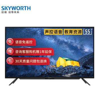 创维(SKYWORTH)55A4 55英寸4K超高清 声控家电 AI智慧屏 教育资源 全面屏平板电视
