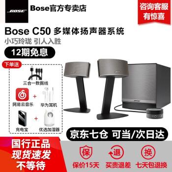 Bose c50电脑音响Companion50 C5 12期免息 博士音箱桌面C20升级版 boss 黑色