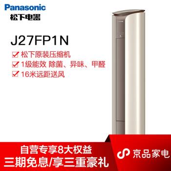 松下(Panasonic)J27FP1N 3匹一级能效变频 京品家电 除菌圆柱立式空调